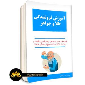 کتاب آموزش فروشندگی طلا و جواهر