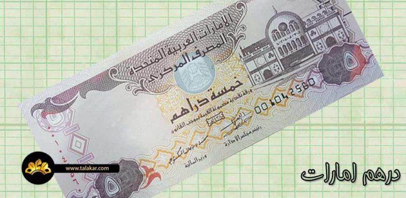 اسکناس 5 درهم امارات