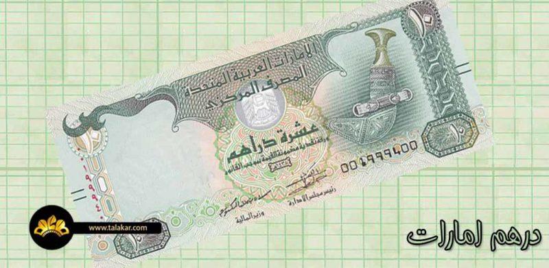 اسکناس 10 درهم امارات