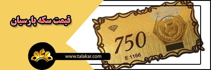 قیمت سکه پارسیان کد 1166