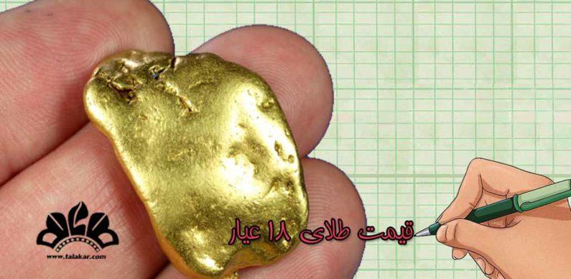 قیمت طلا ۱۸ عیار