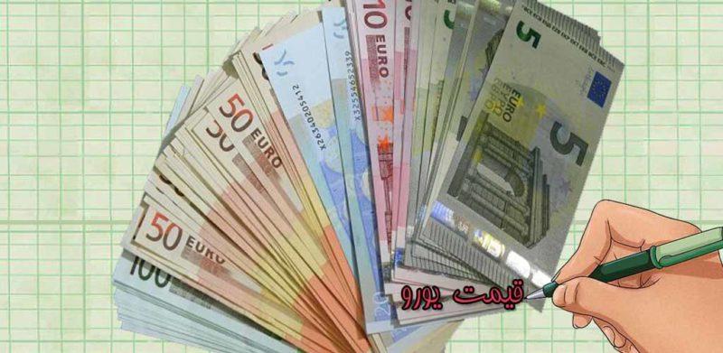 قیمت یورو اروپا