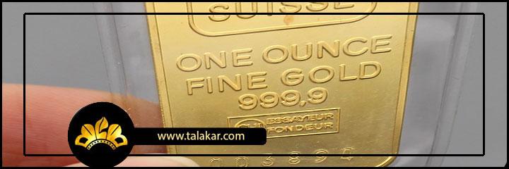 انس طلا سوئیسی