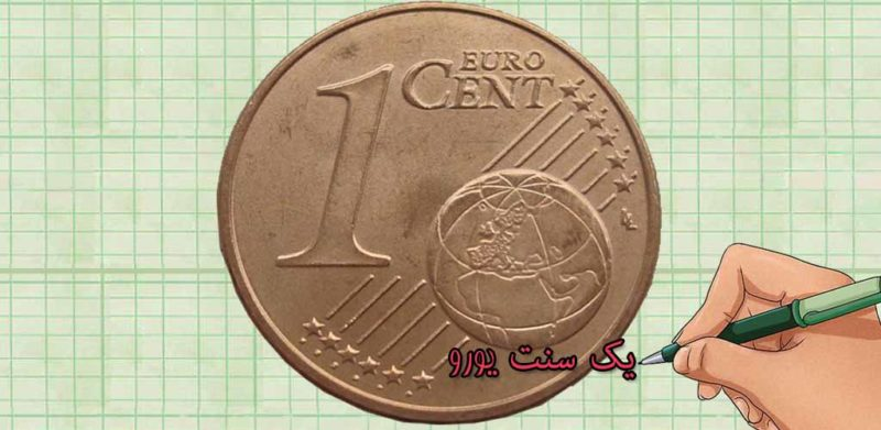 یورو یک سنت