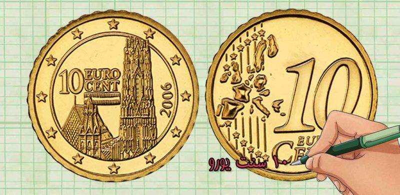 10 سنت یورو
