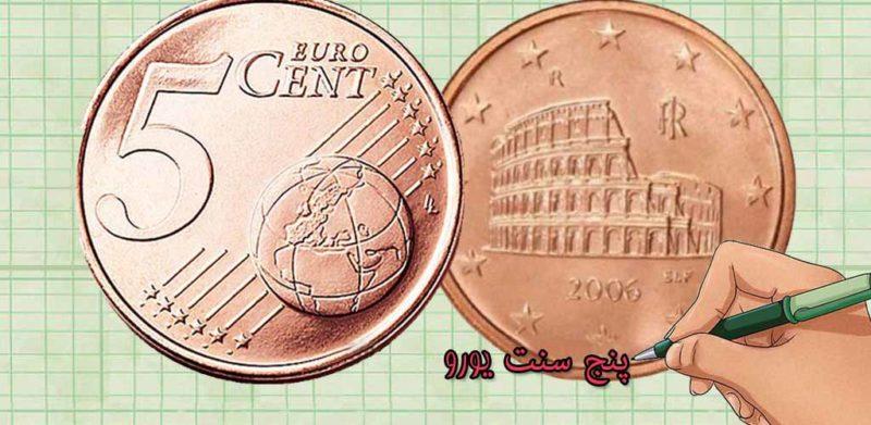 5 سنت یورو