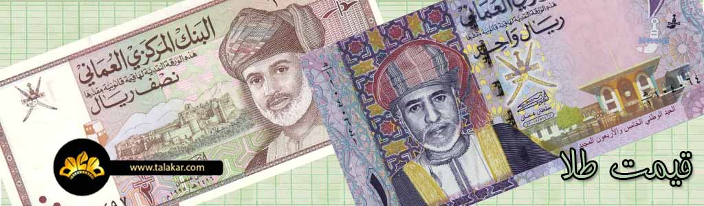 ریال عمان قیمت