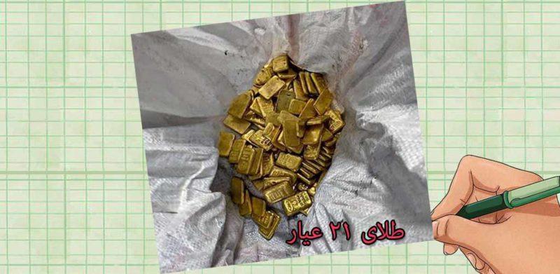 عیار 21 طلا