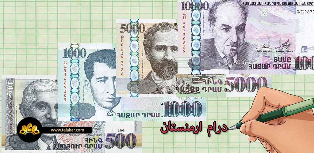 تصویر واحد پول درام ارمنستان