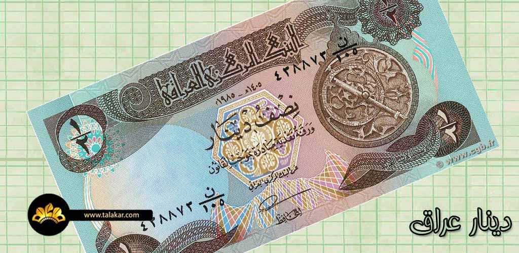 قیمت دینار عراق