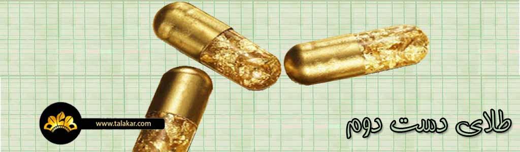 طلا دست دوم