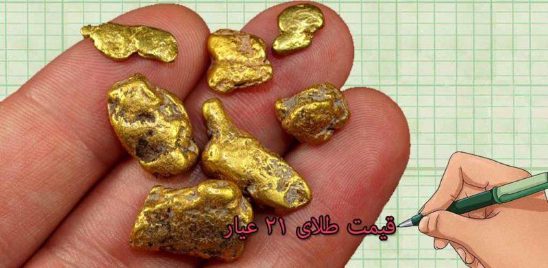 طلای ۲۱عیار
