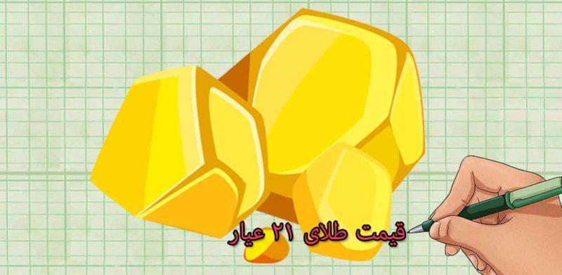 قیمت طلا 21