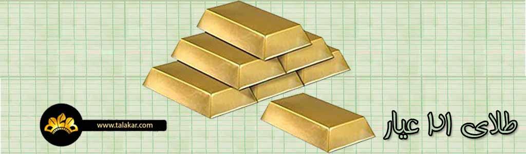 طلا با عیار21