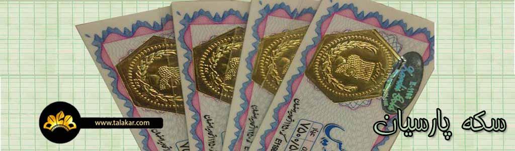 قیمت سکه یک گرمی پارسیان