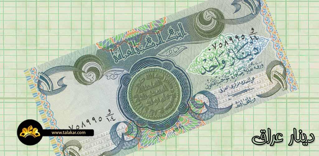 یک دینار عراق