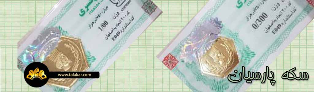 سکه پارسیان 750 عیار
