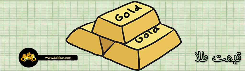 قیمت طلا آنلاین امروز 97