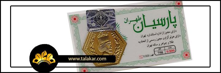 پلاک سکه پارسیان طهران