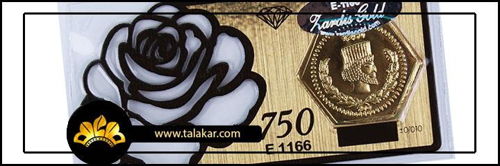 قیمت سکه پارسیان کد1166