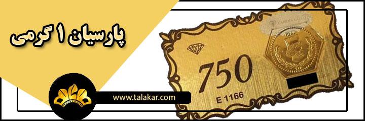 قیمت سکه پارسیان وزن 1 00 عیار 750