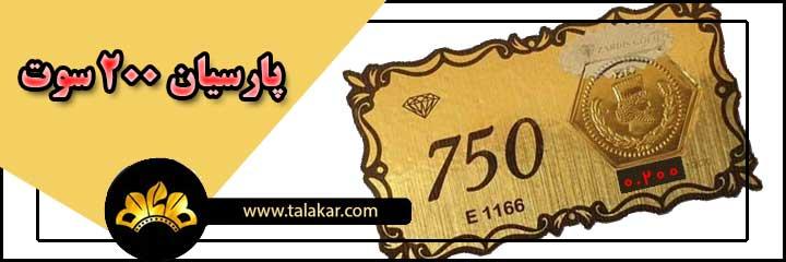 سکه پارسیان 200 سوتی