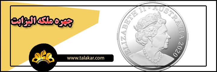 چهره ملکه الیزابت روی سکه های نقره