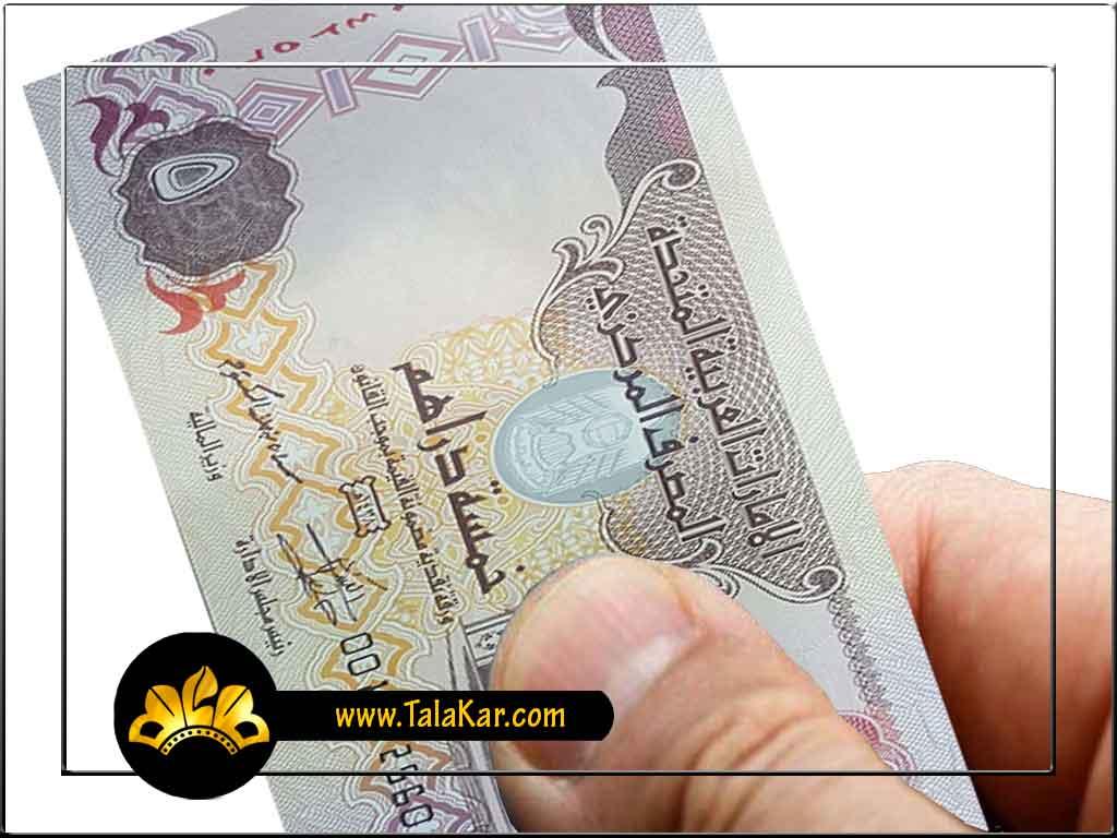 5 درهم امارات