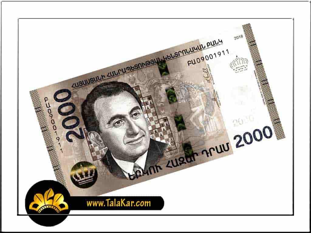 اسکناس دو هزار درام ارمنستان