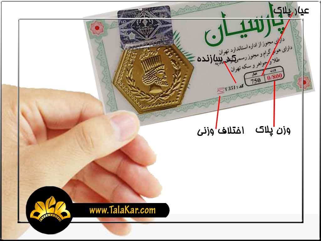 سکه پارسیان 18 عیار