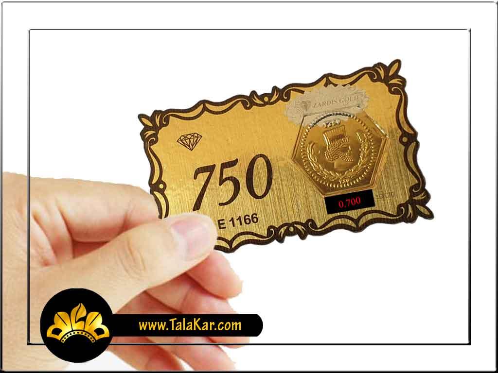 سکه پارسیان 700 سوت