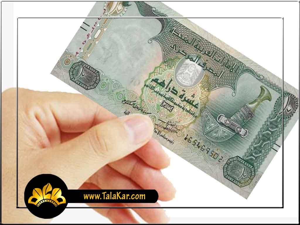 شکل اسکناس 10 درهمی
