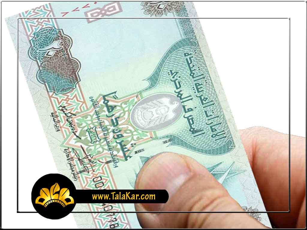 20 درهم امارات