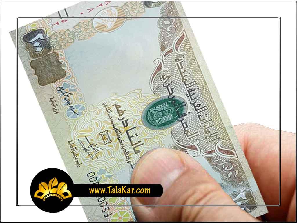 200 درهم امارات