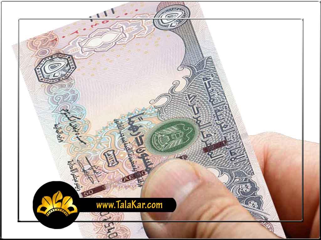 50 درهم امارات